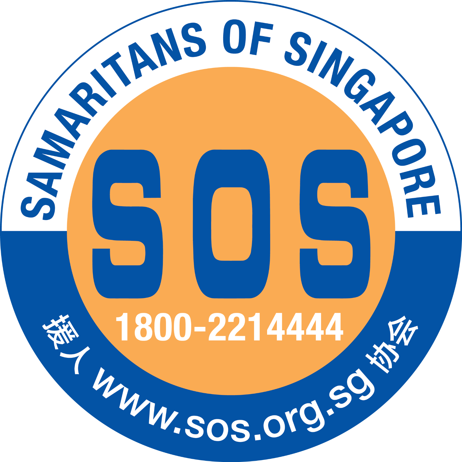 S.O.S. (Samaritans Of Singapore)