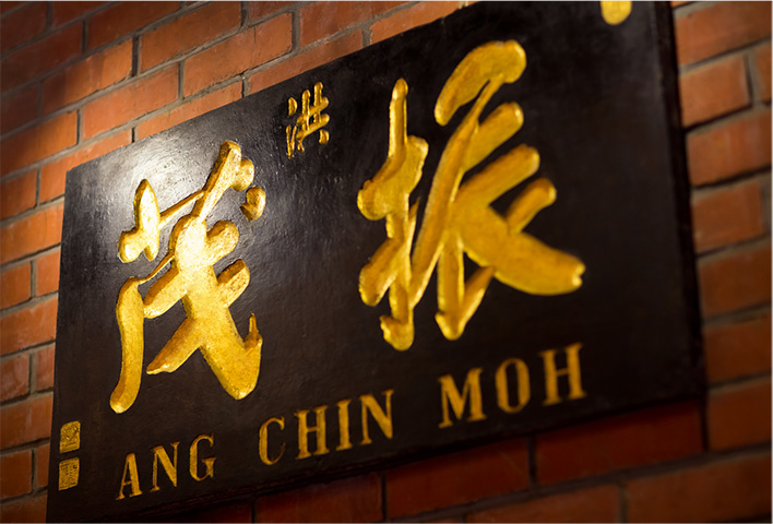 Over 100 years of history of Ang Chin Moh Funeral Directors